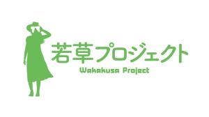 若草プロジェクトロゴ